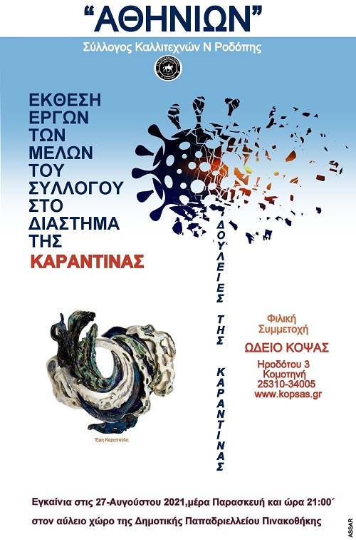"""Κομοτηνή: Ο """"Αθηνίων"""" παρουσιάζει έκθεση εικαστικών και τον μουσικό Νίκο Ντεκούλη"""