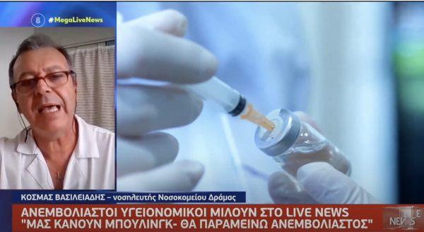 Νοσοκομείο Δράμας: Παραιτείται μετά από 34 χρόνια επειδή δεν δέχεται να εμβολιαστεί