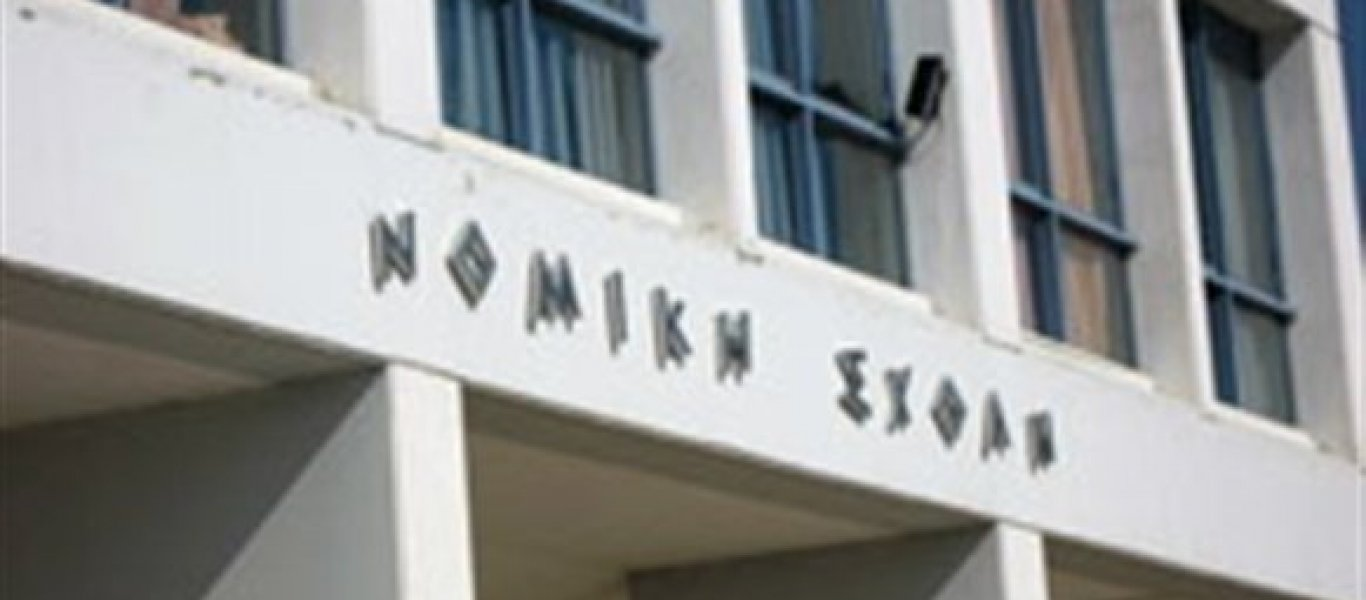 Κομοτηνή: Εξ αποστάσεως η εξεταστική του Σεπτεμβρίου στη Νομική Σχολή