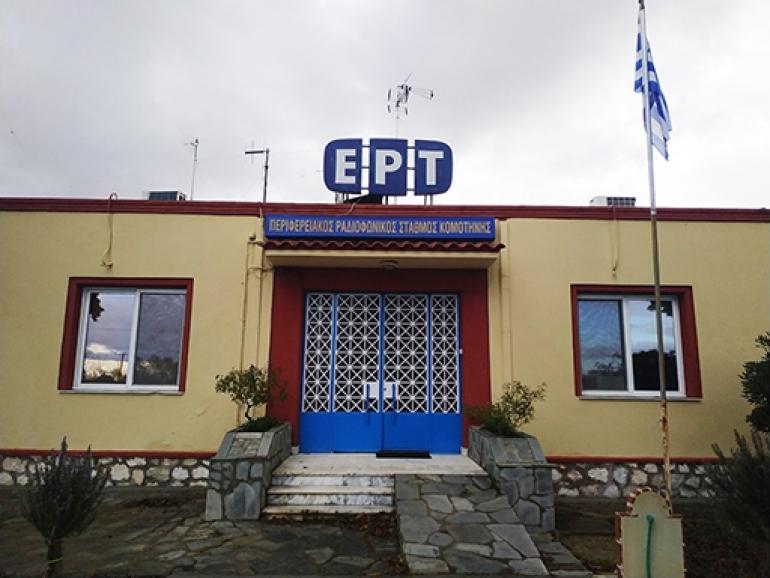 Το Ευρωπαϊκό Ταμείο Πολιτικής Συνοχής «ραίνει» με 270.000 ευρώ την ΕΡΤ Κομοτηνής και την αναβαθμίζει Ενεργειακά !