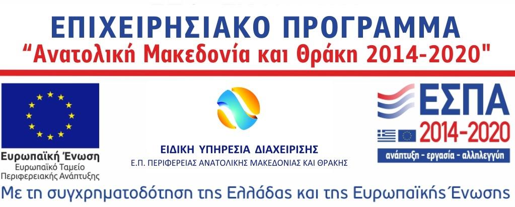 ΕΠΙΧΕΙΣΗΣΙΑΚΟ ΠΡΟΓΡΑΜΜΑ
