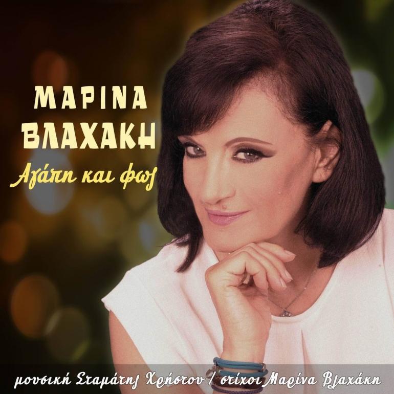 Μαρίνα Βλαχάκη – Αγάπη και Φώς