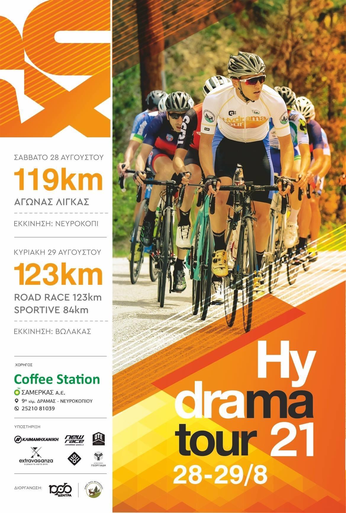 «Hydrama Tour» 21