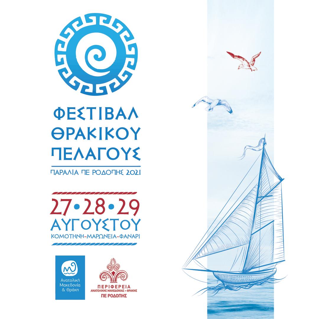 3ο Φεστιβάλ Θρακικού Πελάγους Π.Ε Ροδόπης (27 – 29/8/2021)