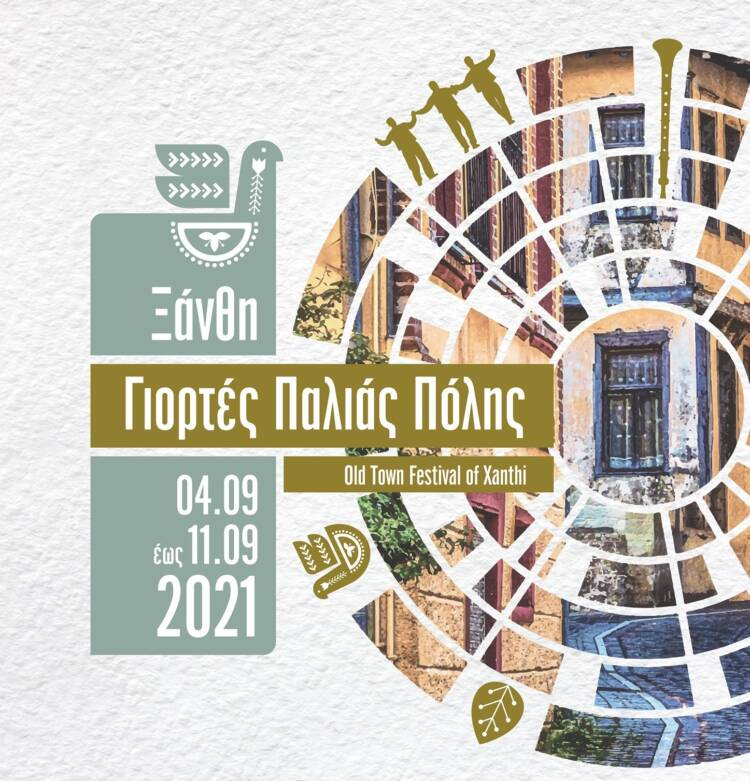 Aφίσα και εκδηλώσεις στις φετινές Γιορτές Παλιάς Πόλης