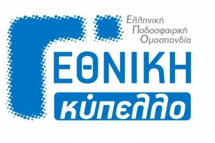 Κύπελλο Ελλάδος: Προκρίθηκαν Άρης Αβάτου και Αλεξανδρούπολη FC, βαριά ήττα για τον Ορφέα Ξάνθης! Όλα τα αποτελέσματα της 1ης φάσης