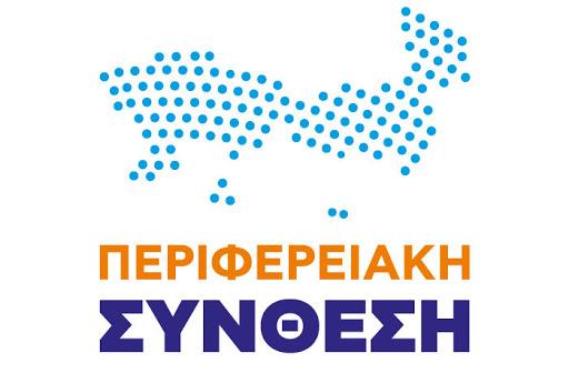 Περιφερειακή Σύνθεση : «Σχόλιο για την ανεξαρτητοποίηση του Μ. Αμοιρίδη»
