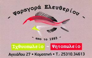 ΨΑΡΑΓΟΡΑ ΕΛΕΥΘΕΡΙΟΥ