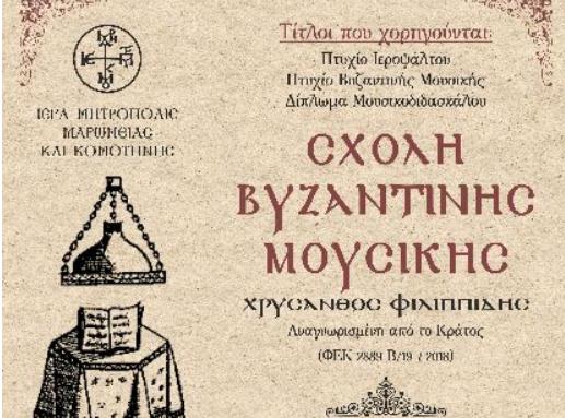 Σχολή Βυζαντινής Μουσικής «ΧΡΥΣΑΝΘΟΣ ΦΙΛΙΠΠΙΔΗΣ» από την ΙΜ Μαρωνείας και Κομοτηνής