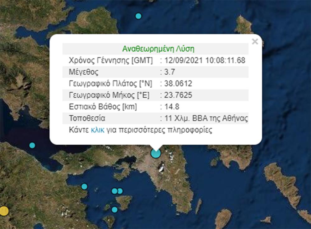 Σεισμός 3,7 Ρίχτερ ταρακούνησε την Αθήνα – Αισθητός σε πολλές περιοχές