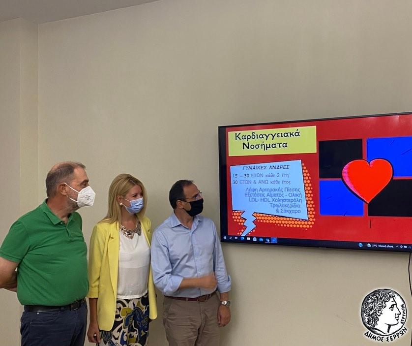 Ο  Δήμος Σερρών πρώτος Δήμος στην Ελλάδα που δημιουργεί Κέντρο Πρόληψης Νοσημάτων