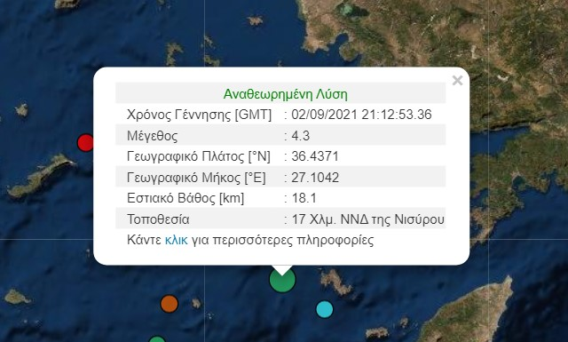 Σεισμός 4,3 ρίχτερ στα Δωδεκάνησα