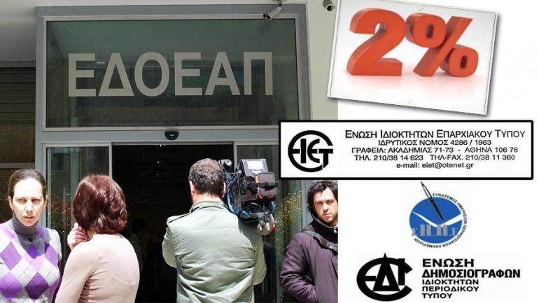 Στο Ευρωπαϊκό Δικαστήριο κατά του 2% υπέρ του ΕΔΟΕΑΠ προσφεύγουν οι Ενώσεις Περιφερειακού και Περιοδικού Τύπου