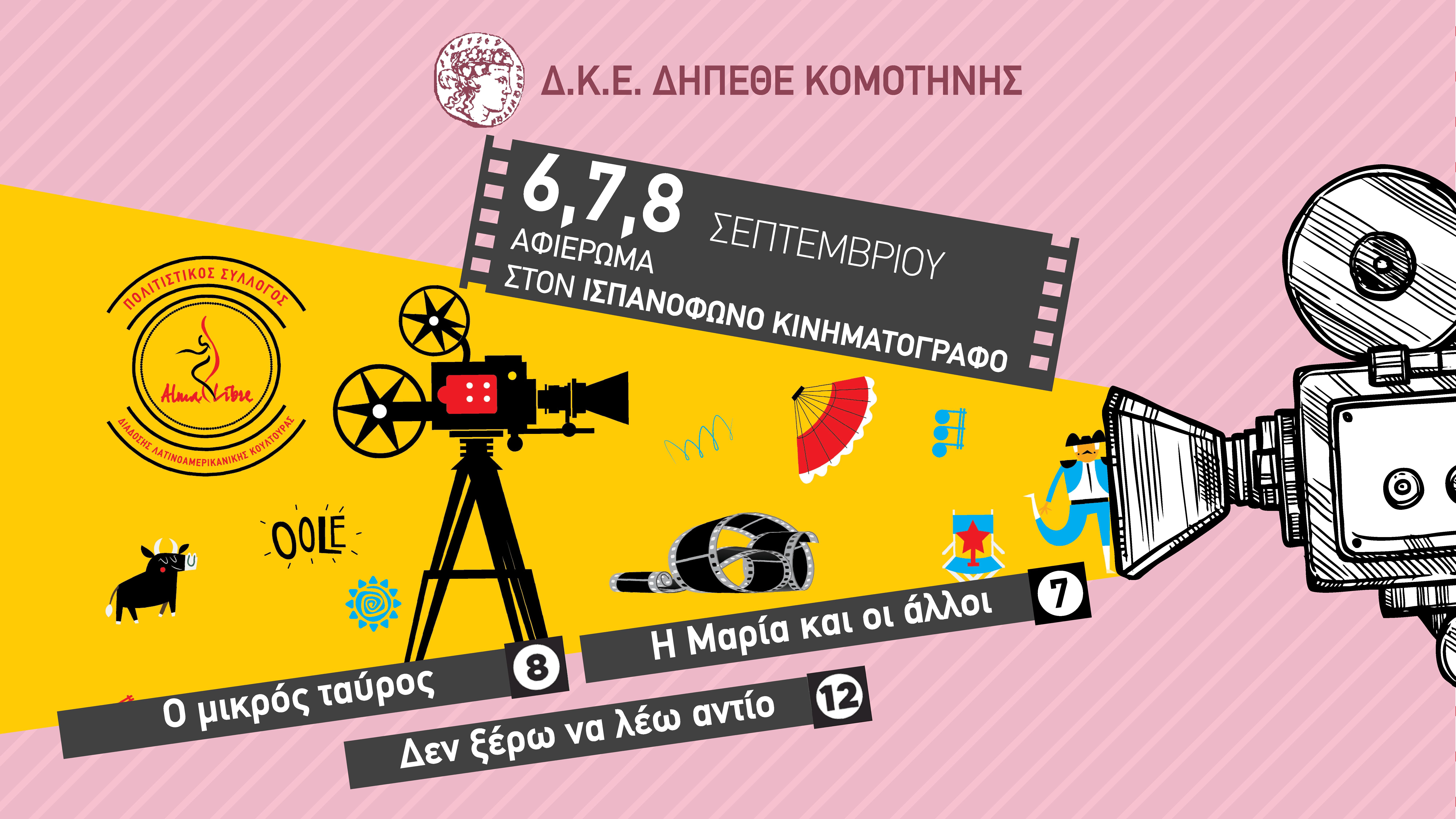 Αφιέρωμα στον Ισπανόφωνο Κινηματογράφο για 11η συνεχόμενη χρονιά