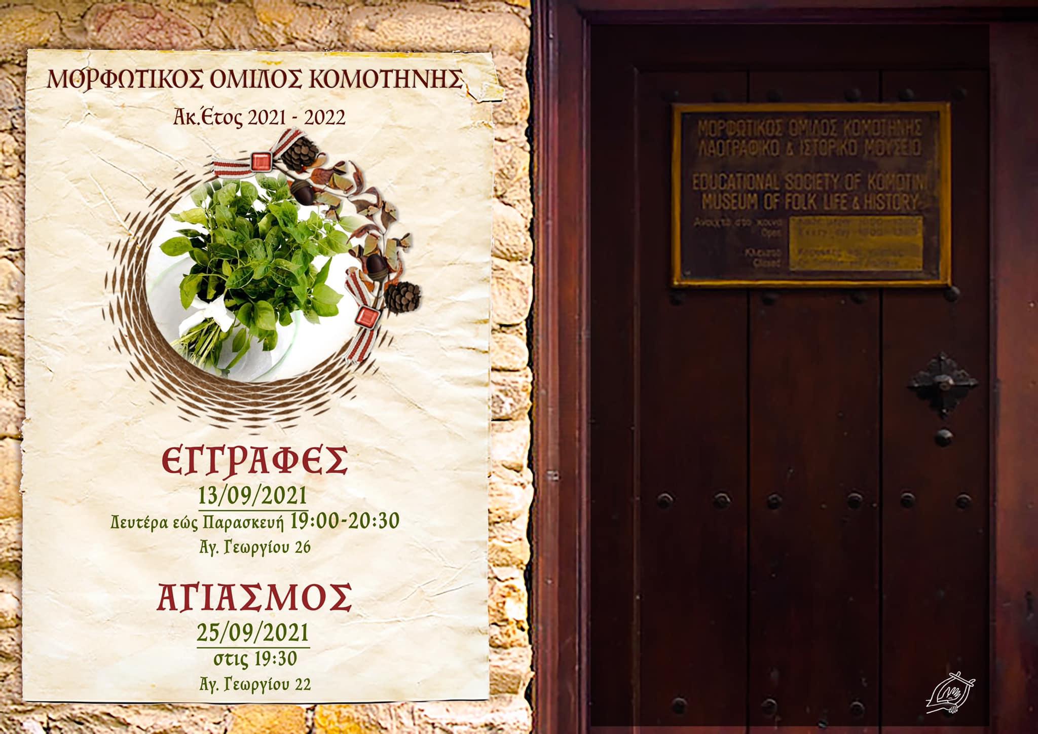 Εγγραφές στη σχολή ελληνικών παραδοσιακών χορών στο Μορφωτικό Όμιλο Κομοτηνής