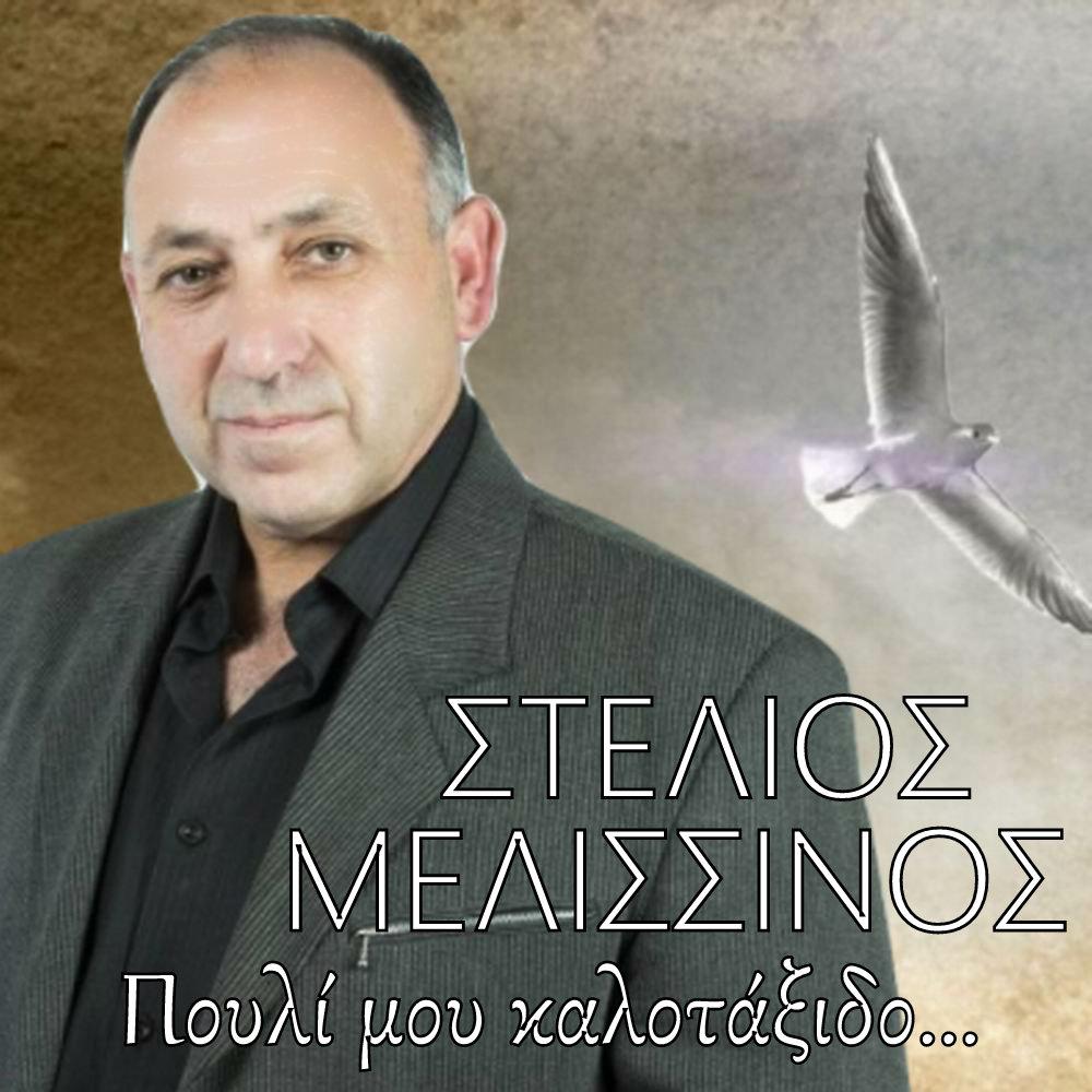 Στέλιος Μελισσινός-«Πουλί μου Καλοτάξιδο»