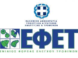 ΕΦΕΤ: Ανακαλείται λευκό πιπέρι