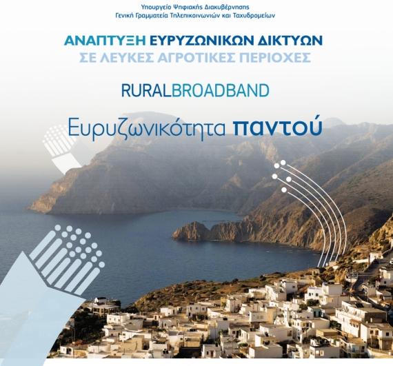 Rural Broadband: Internet και στο χωριό με τη βοήθεια του ΕΣΠΑ