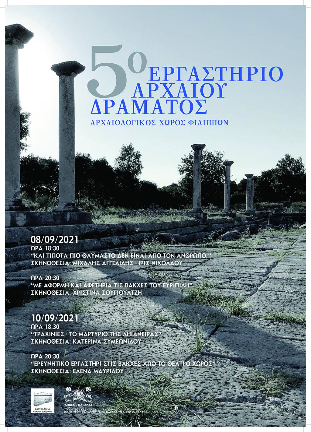 5ο Εργαστήριο Αρχαίου Δράματος. Αρχαιολογικός χώρος Φιλίππων