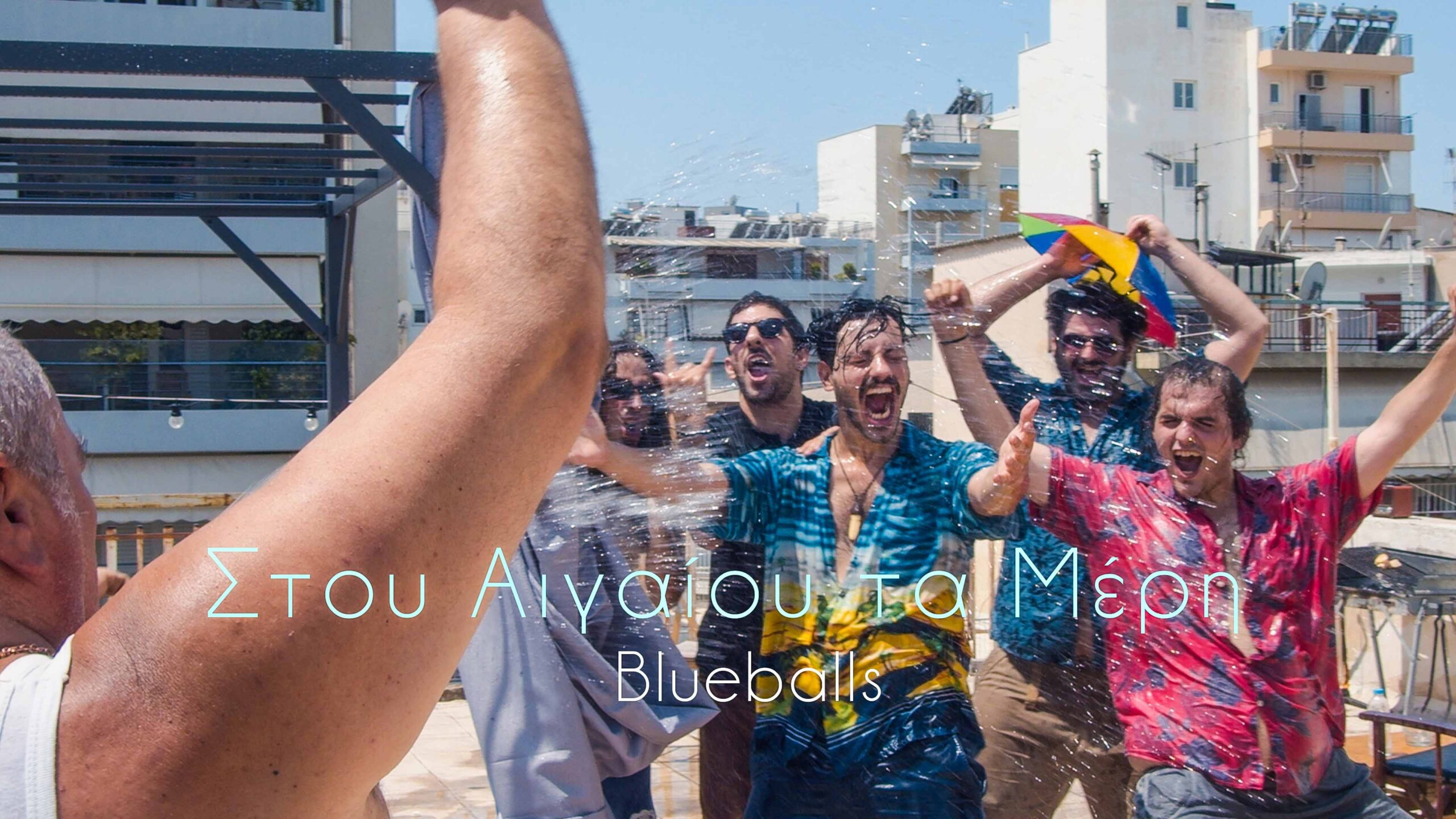 """Οι Blueballs μας ταξιδεύουν """"Στου Αιγαίου τα Μέρη"""" με το καινούριο τους τραγούδι !"""