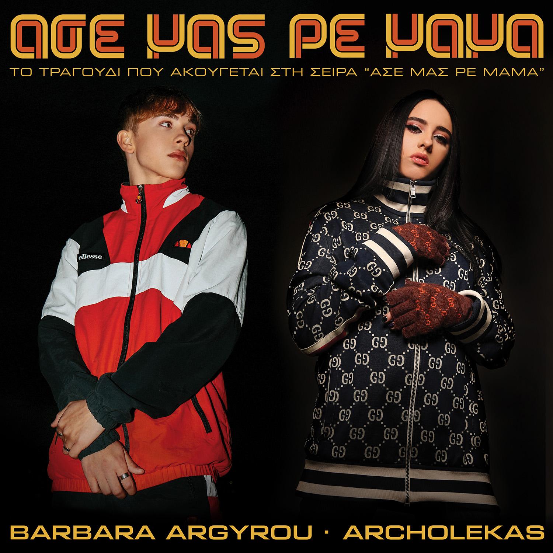 """""""Άσε Μας Ρε Μαμά"""" – Barbara Argyrou & Archolekas διασκευάζουν το πασίγνωστο """"Asereje"""" για τη νέα σειρά του Alpha!"""