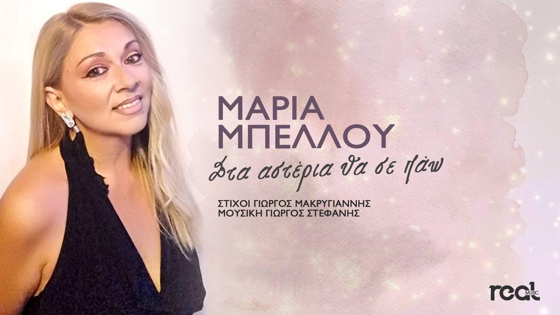 """Μαρία Μπέλλου – """"Στα αστέρια θα σε πάω""""!"""