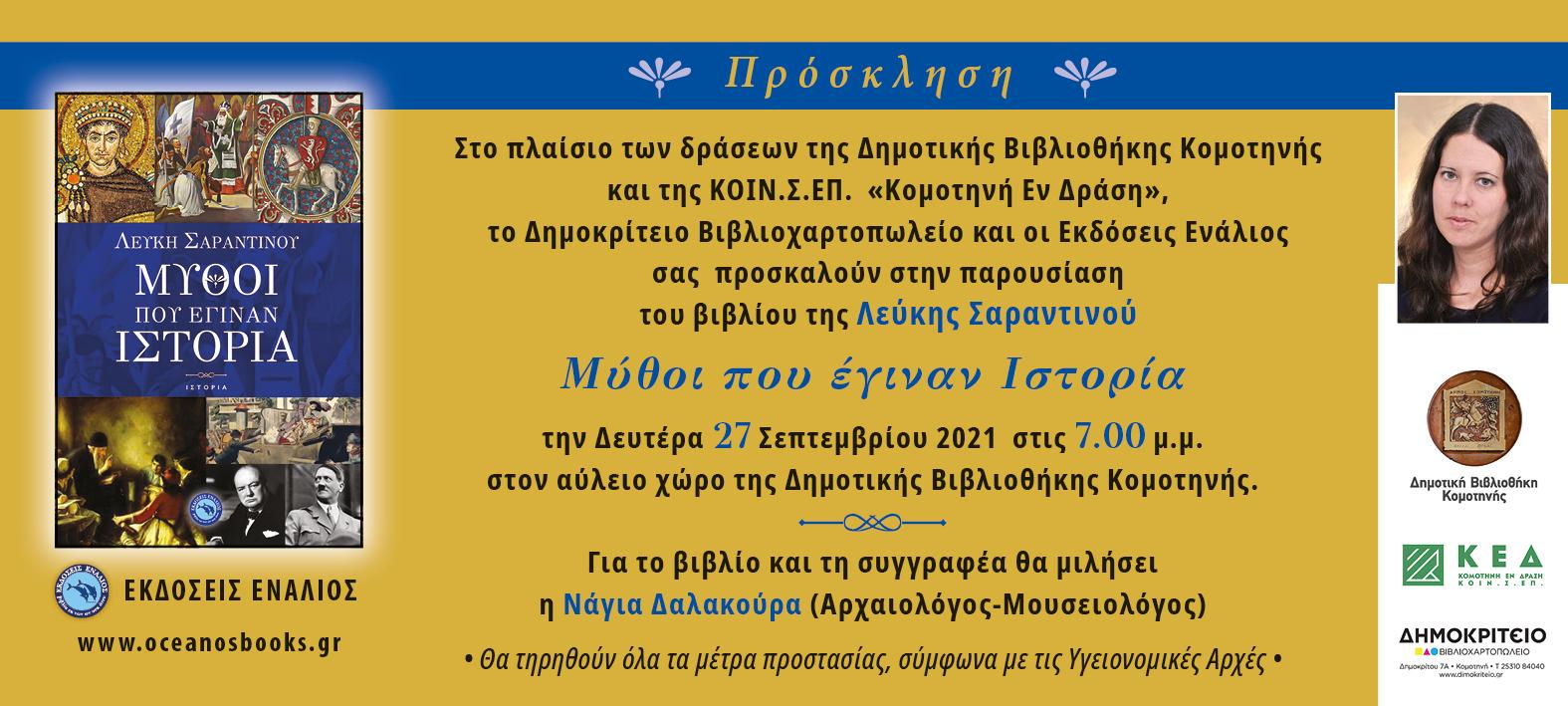 Παρουσίαση του βιβλίου «Μύθοι που έγιναν Ιστορία» της Λεύκης Σαραντινού