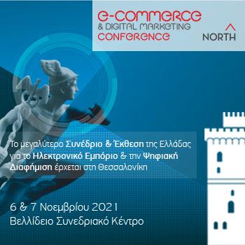 Στην τελική ευθεία το event της Βόρειας Ελλάδας για το Ηλεκτρονικό Εμπόριο και το Ψηφιακό Μάρκετινγκ