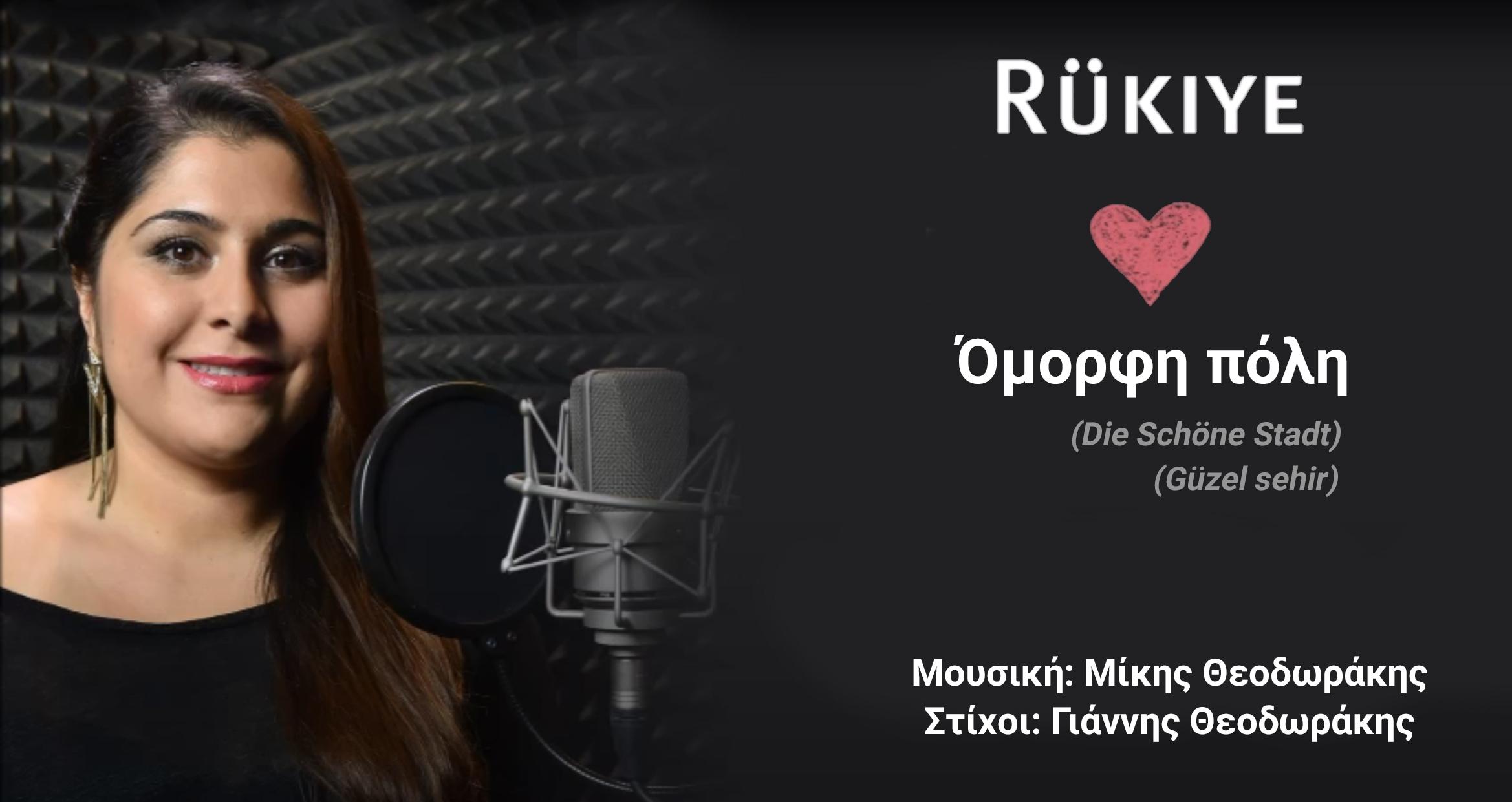 "RUKIYE – ""Όμορφη πόλη"", Μουσική: Μίκης Θεοδωράκης, Στίχοι: Γιάννης Θεοδωράκης"