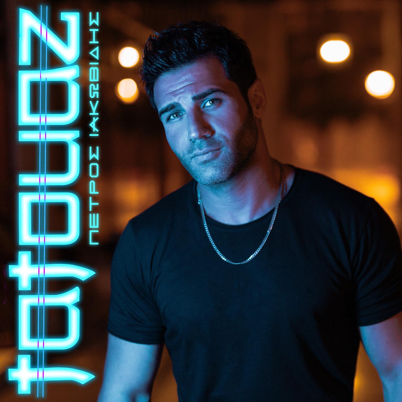 Πέτρος Ιακωβίδης – #Tatouaz: Έρχεται το νέο του single και θα μας γίνει εμμονή!