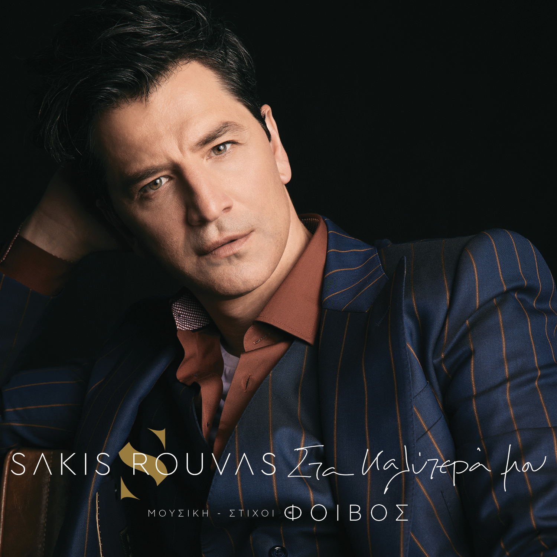 """""""Στα Καλύτερά Μου"""" – Ο Σάκης Ρουβάς με νέο ραδιοφωνικό single!"""