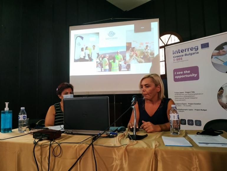 Δομή στήριξης της κοινωνικής επιχειρηματικότητας στο πλαίσιο του Προγράμματος Ευρωπαϊκής Εδαφικής Συνεργασίας INTERREG V-A Ελλάδα-Βουλγαρία 2014-2020, στην Ξάνθη