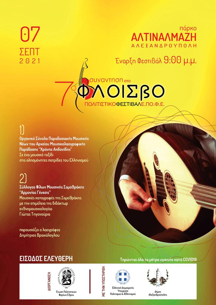 7ο Φεστιβάλ «Συνάντηση στο Φλοίσβο» – Ένα όμορφο ταξίδι στη μουσική μας παράδοση !