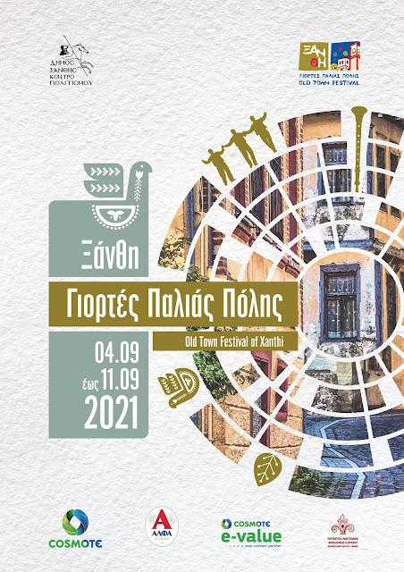 Το πρόγραμμα για τις Γιορτές Παλιάς Πόλης 2021