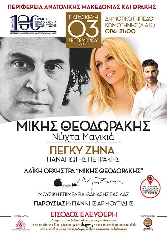 Η Λαϊκή Ορχήστρα «Μίκης Θεοδωράκης» μαζί με την Πέγκυ Ζήνα και τον Παναγιώτη Πετράκη στην Κομοτηνή