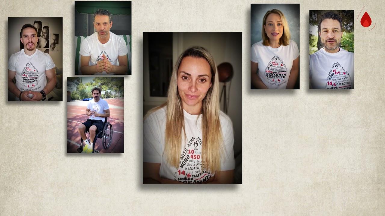 Ο Κώστας Μαρτάκης συμμετέχει στην Ομάδα Εθελοντικής Αιμοδοσίας
