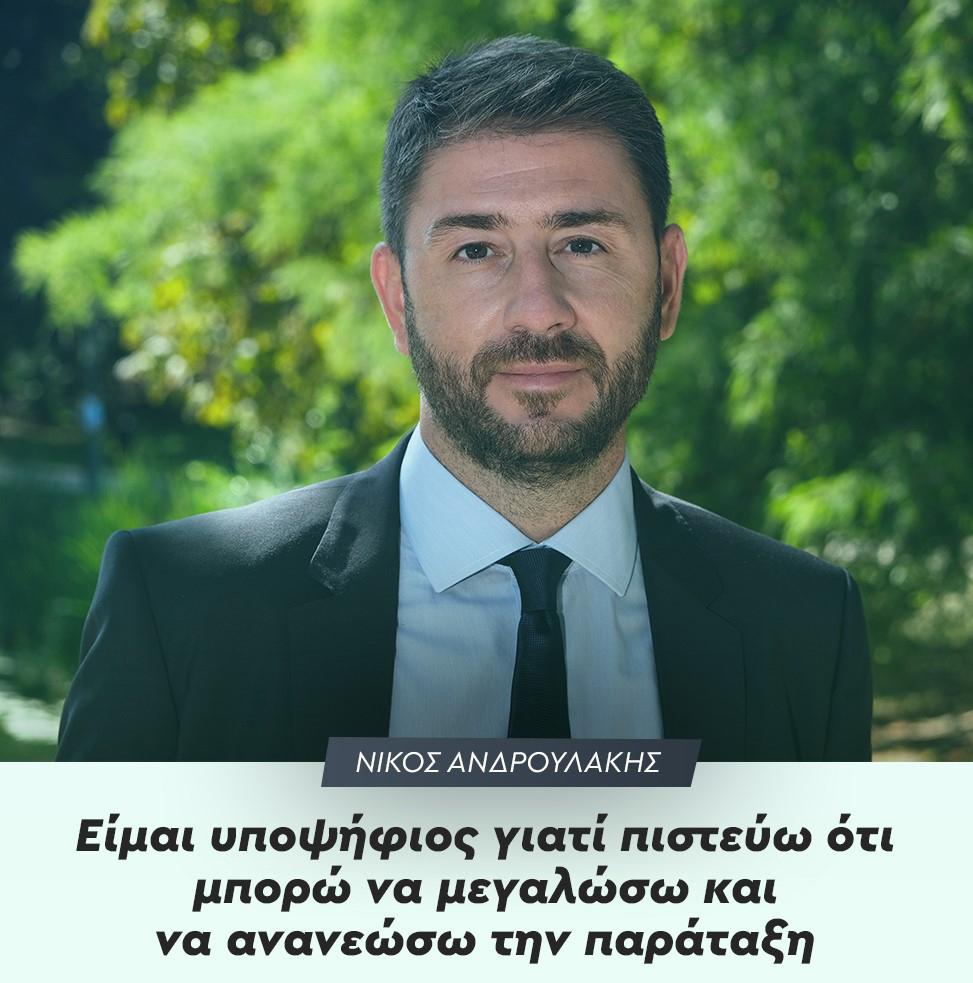 """Νικ. Ανδρουλάκης : """"Είμαι υποψήφιος γιατί πιστεύω ότι μπορώ να μεγαλώσω και να ανανεώσω την παράταξη"""""""