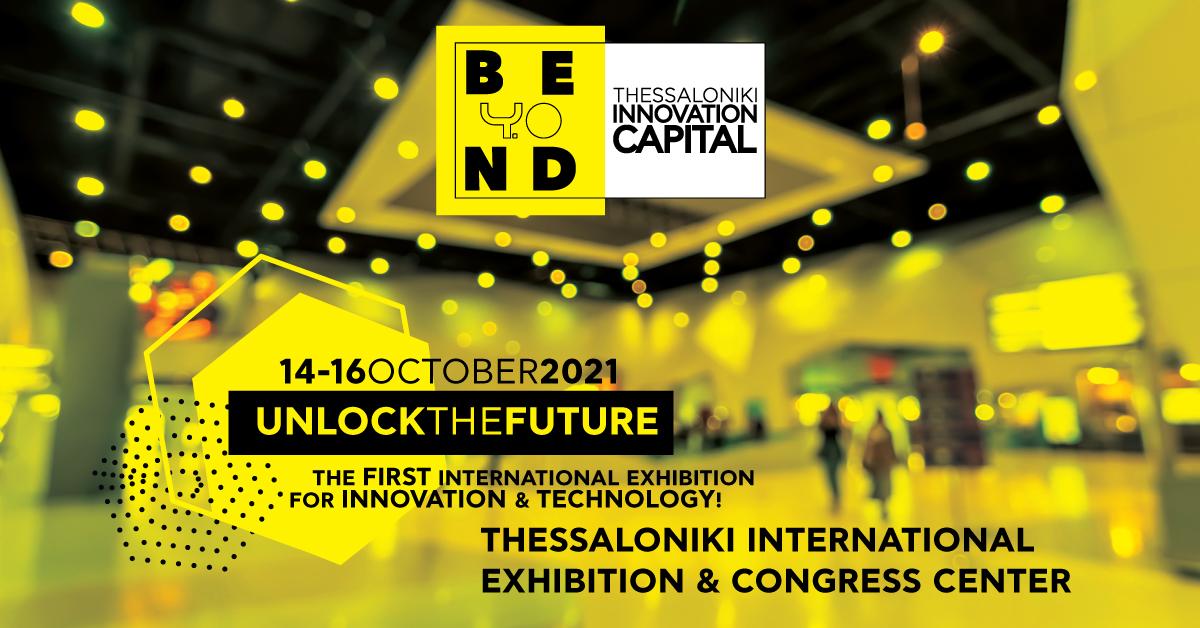 Έκθεση Beyond 4.0: Στο επίκεντρο  της διεθνούς καινοτομίας και τεχνολογίας