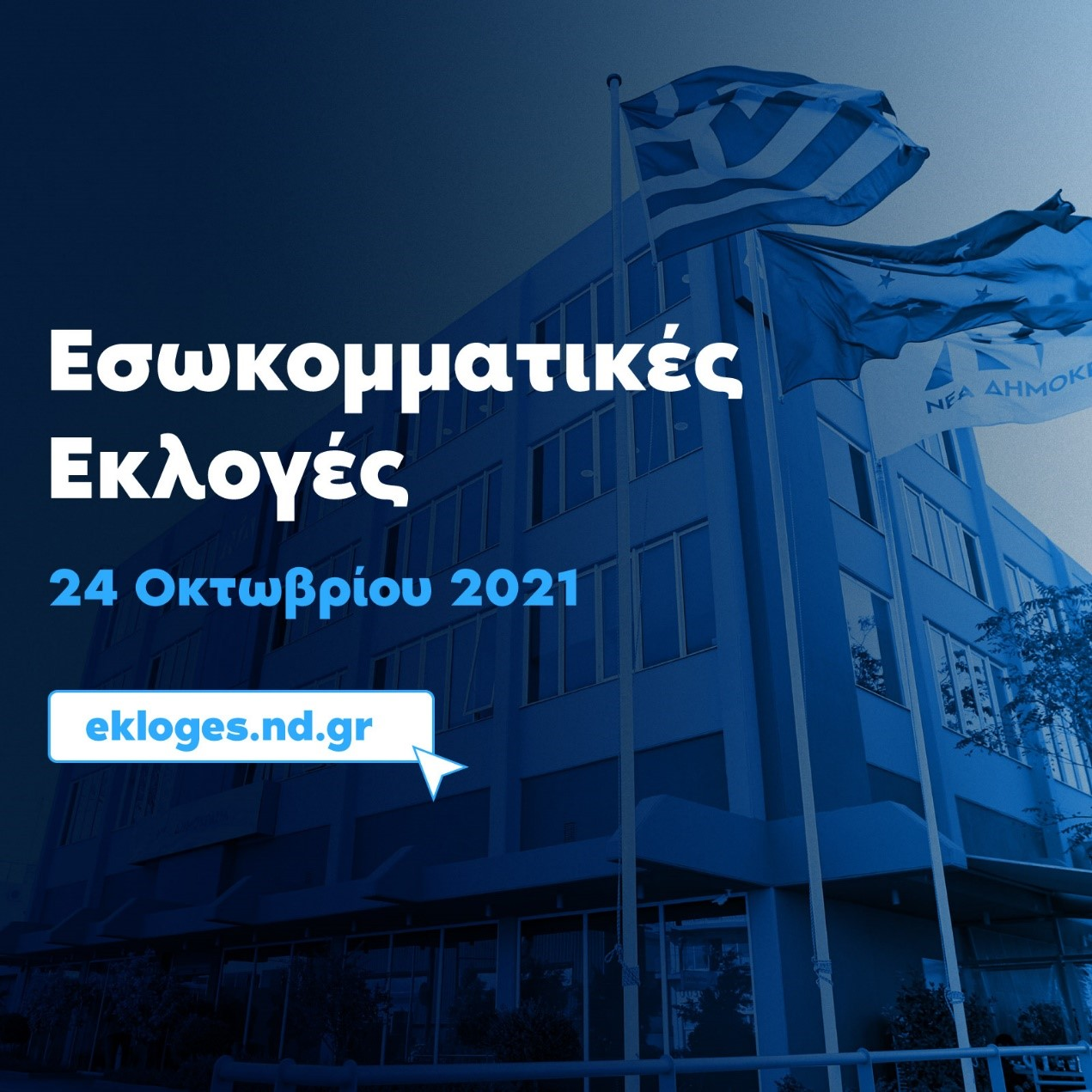 ΣΤΥΛΙΑΝΟΣ ΚΟΝΤΑΔΑΚΗΣ : Εσωκομματικές Εκλογές ΝΔ 24 Οκτωβρίου 2021