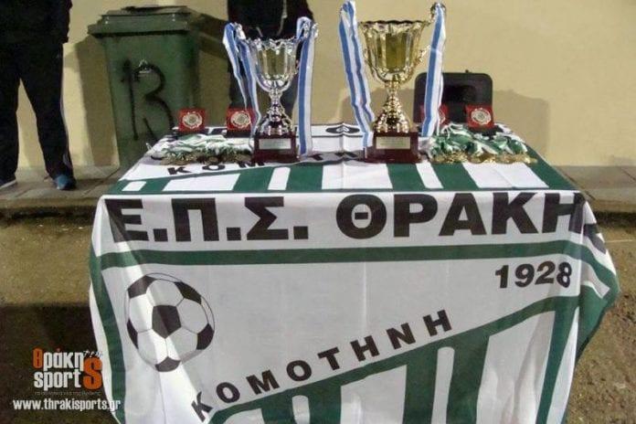 ΕΠΣ Θράκης: Αναβλήθηκε λόγω δελτίων η πρεμιέρα του κυπέλλου και της σεζόν το Σαββατοκύριακο