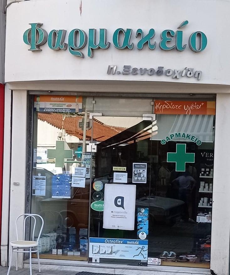 Φαρμακεία (25 Σεπτ. – 02 Οκτ.)
