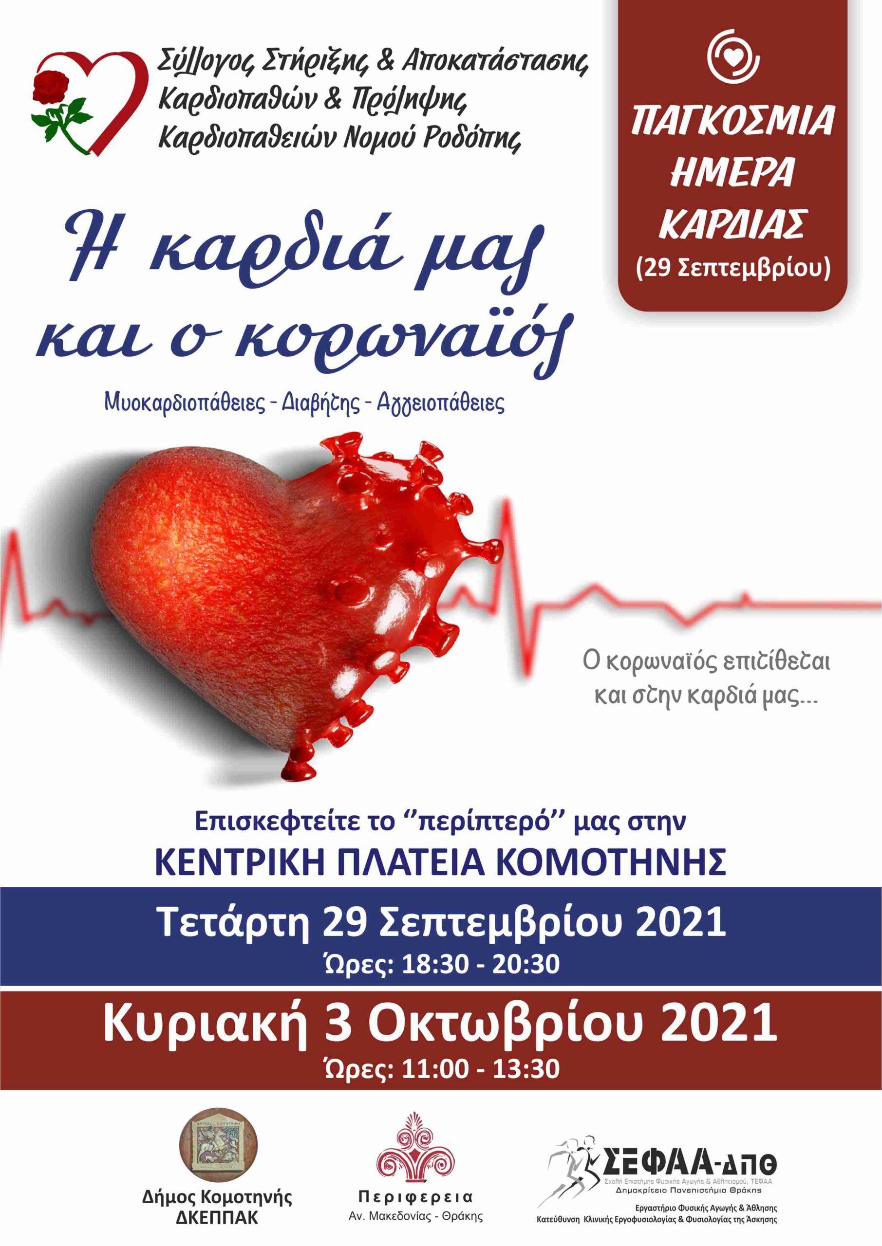 Εορτασμός της Παγκόσμιας Ημέρας Καρδιάς