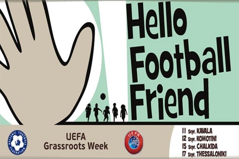Εκδηλώσεις σε Έβρο και Ροδόπη μέσα στον Σεπτέμβριο στο πλαίσιο της ετήσιας «UEFA Grassroots Week»