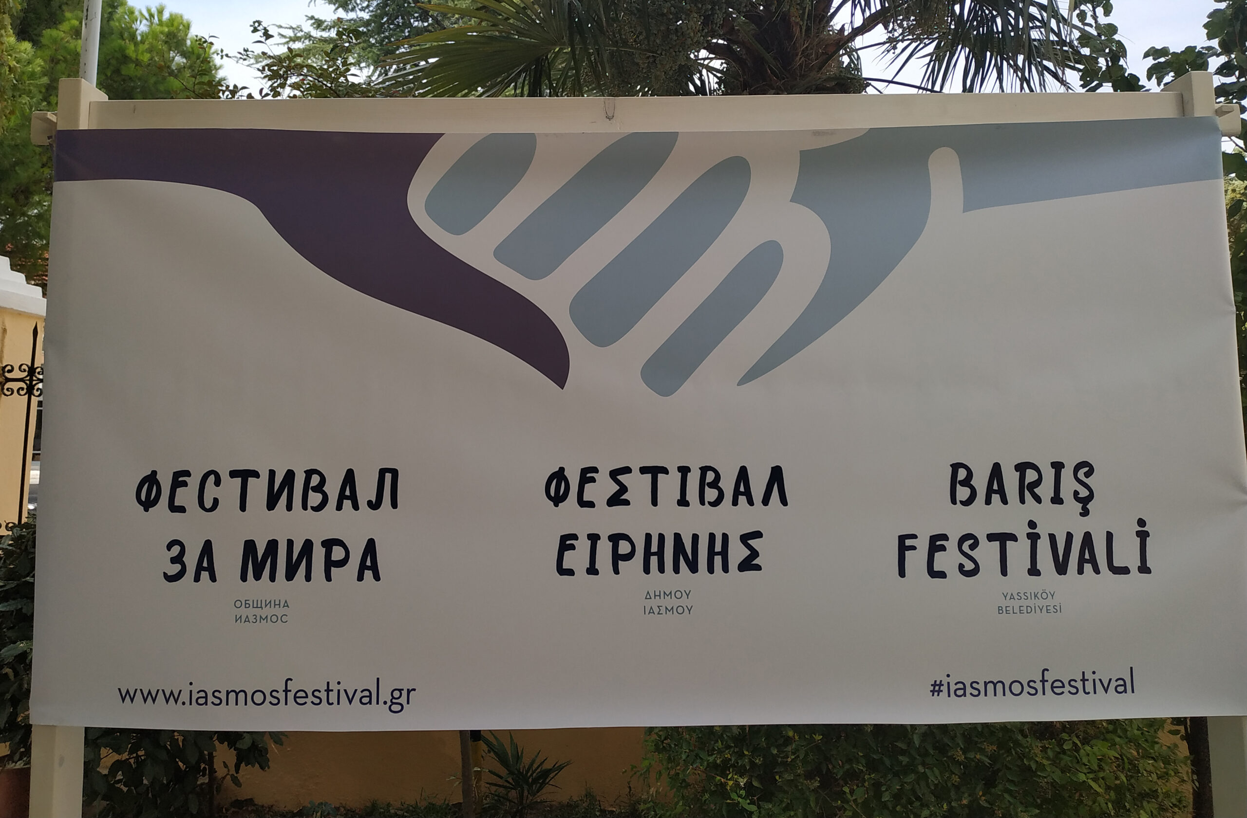 Φεστιβάλ Ειρήνης : Δωρεάν είσοδος με κράτηση θέσης