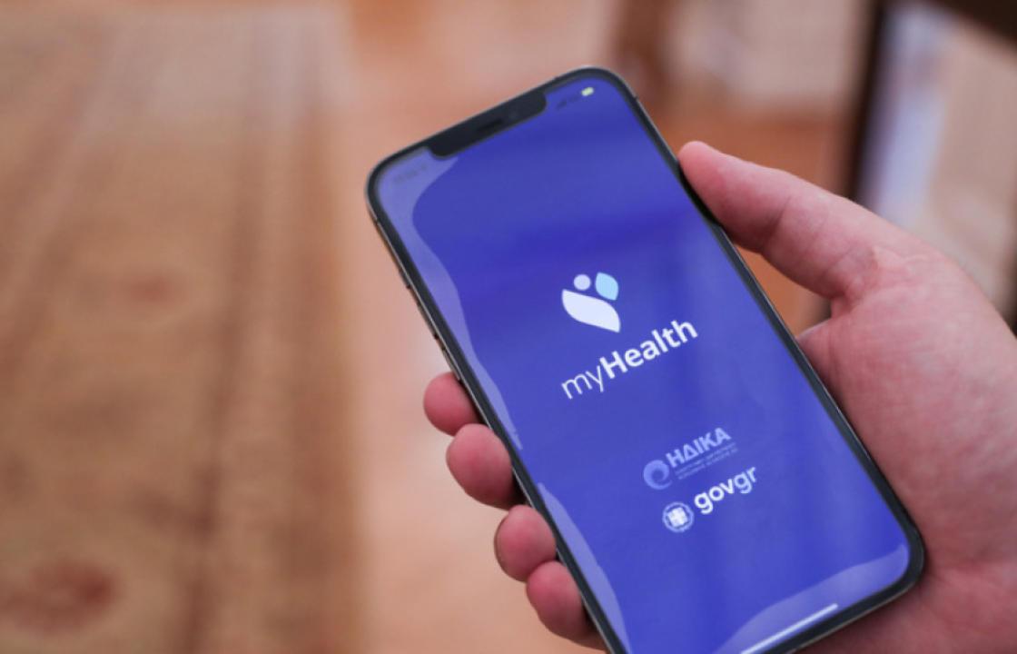 Το ιστορικό του MyHealth app διευρύνεται – Διαθέσιμες όλες οι συνταγές και τα παραπεμπτικά που έχουν εκδοθεί μετά την ενεργοποίηση της ηλεκτρονικής συνταγογράφησης