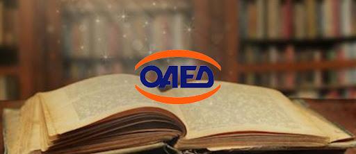 Παράταση για τη δήλωση συμμετοχής βιβλιοπωλείων και εκδοτικών οίκων στο Πρόγραμμα Χορήγησης Επιταγών Αγοράς Βιβλίων έτους 2021