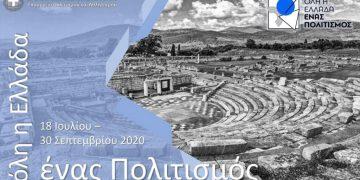 Αναβολή εκδηλώσεων λόγω του τριήμερου εθνικού πένθους για την απώλεια του Μίκη Θεοδωράκη