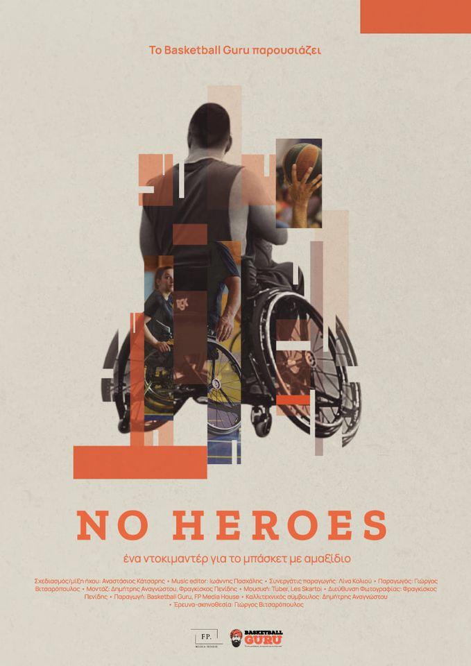 """Προβολή του Ντοκιμαντέρ """"No Heroes"""" στο Θερινό Ανοιχτό Δημοτικό Θέατρο Κομοτηνής"""