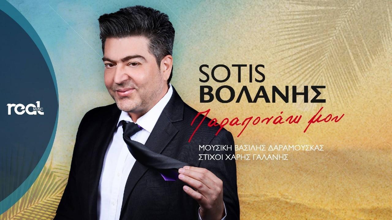 "Sotis Βολάνης – ""Παραπονάκι Μου"" (Ορθή επανάληψη: Στίχοι – Χάρης Γαλάνης)"