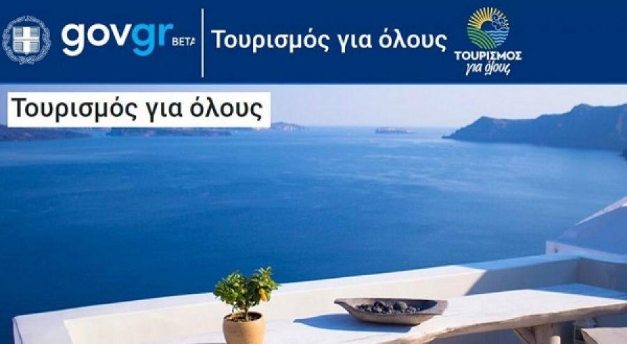 Ξεκινά η διαδικασία της αποπληρωμής των vouchers στους παρόχους του «tourism4all»